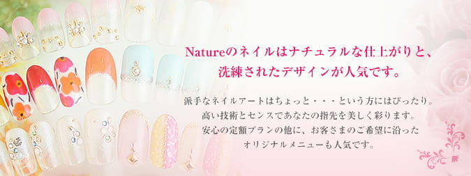 Natureのネイルはナチュラルな仕上がりと、洗練されたデザインが人気です。