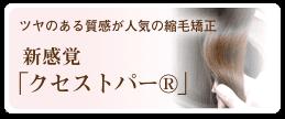 クセストパー・縮毛矯正・カラー