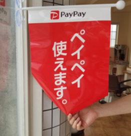 paypay決済で30%還元 浜松市対象店舗